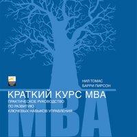 Краткий курс MBA. Практическое руководство по развитию ключевых навыков управления - Нил Томас,Барри Пирсон