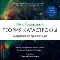 Теория катастрофы. Книга 1. Марсианские приключения - Ник. Горькавый