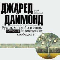 Ружья, микробы и сталь: история человеческих сообществ - Джаред Даймонд