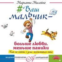 #Ваш мальчик – больше любви, меньше паники - Марианна Милейко