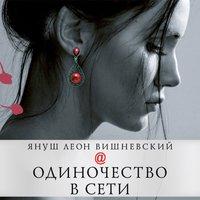 Одиночество в сети - Януш Леон Вишневский