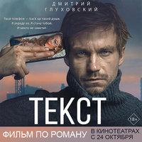 Текст - Дмитрий Глуховский