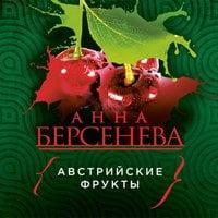 Австрийские фрукты - Анна Берсенева
