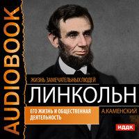Авраам Линкольн. Его жизнь и общественная деятельность - А. Каменский