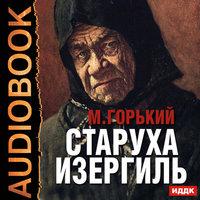 Старуха Изергиль - Максим Горький