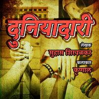 Duniyadari - Suhas Shirvalkar