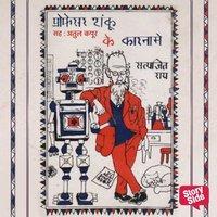 Professor Shonku Ke Karname - Satyajit Ray