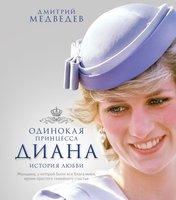 Одинокая принцесса Диана. История любви - Дмитрий Медведев