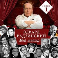 Мой театр. Глава 1 - Эдвард Радзинский