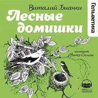 Лесные домишки - Виталий Бианки
