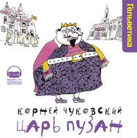 Царь Пузан - Корней Чуковский