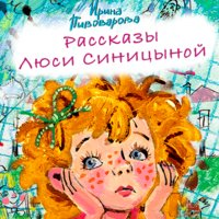 Рассказы Люси Синицыной - Ирина Пивоварова