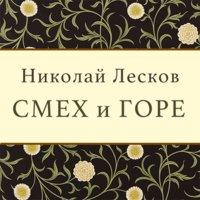 Смех и Горе - Николай Лесков
