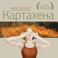 Картахена - Лена Элтанг