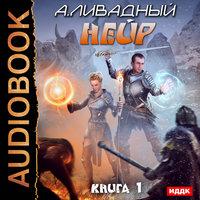 Нейр. Книга 1 - Андрей Ливадный