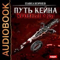 Кровные узы - Павел Корнев