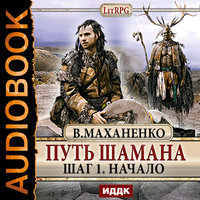 Начало. Шаг 1 - Василий Маханенко