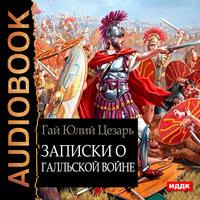 Записки о Галльской войне - Гай Юлий Цезарь