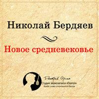 Новое средневековье - Николай Бердяев