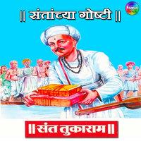 Santanchya Goshti Sant Tukaram - Various Authors