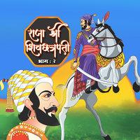 Raja Shree Shivachatrapati Vol 2 - Various Authors