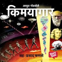 Kimayagar Bhautik Shastra Bhag 1 - Achyut Godbole