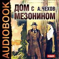 Дом с мезонином - Антон Чехов