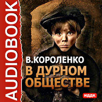 В дурном обществе - Владимир Короленко