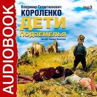 Дети подземелья - Владимир Короленко