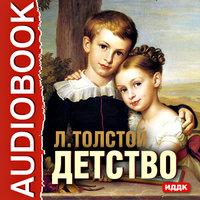 Детство (сокращенная версия) - Лев Толстой