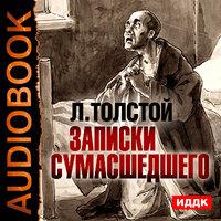 Записки сумасшедшего - Лев Толстой
