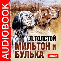 Мильтон и Булька - Лев Толстой
