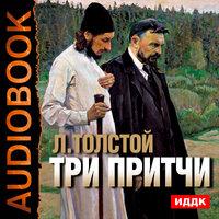 Три притчи - Лев Толстой