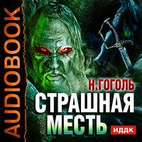 Страшная месть - Николай Гоголь