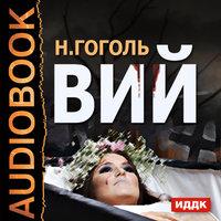 Вий - Николай Гоголь
