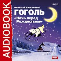 Ночь перед Рождеством - Николай Гоголь