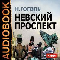 Невский Проспект - Николай Гоголь