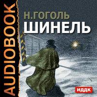 Шинель - Николай Гоголь