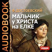 Мальчик у Христа на елке - Федор Достоевский