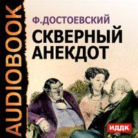 Скверный анекдот - Федор Достоевский
