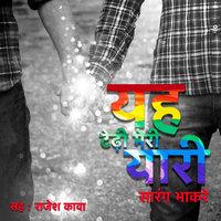 Yeh Tedhi Meri Yaari S01E01 - Sarang Bhakre