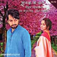 Ishq ke Daane S01E10 - Peeyush Shrivastava