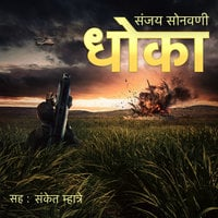 Dhoka S01E01 - Sanjay Sonawani