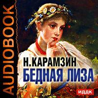 Бедная Лиза - Николай Карамзин