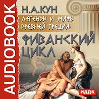 Фиванский цикл. Легенды и мифы древней Греции - Николай Кун