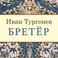 Бретёр - Иван Тургенев