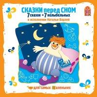 Сказки перед сном. 7 сказок+7 колыбельных - Марк Фримштейн