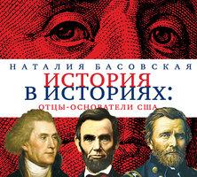 Отцы-основатели США - Наталия Басовская