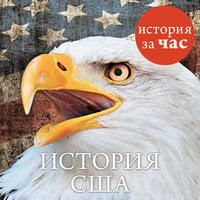 История США - Алан Кубатиев