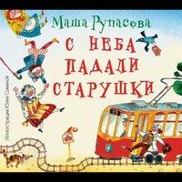 С неба падали старушки - Маша Рупасова